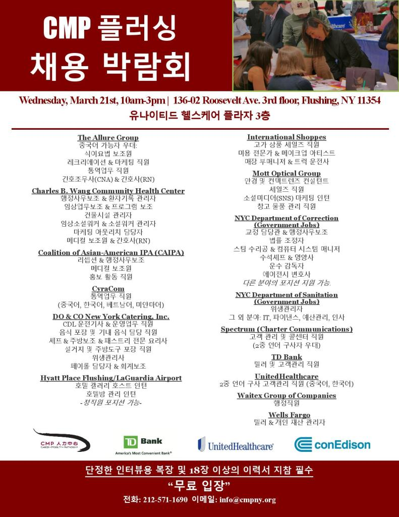 2018 Flushing Job Fair_KOR-page-001