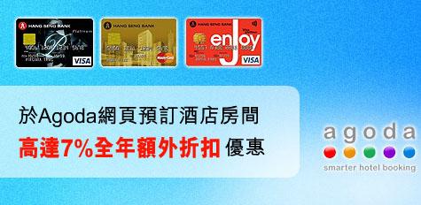 恆生信用卡去Agoda訂房優惠高達7% | 又飛啦!flyagain.la