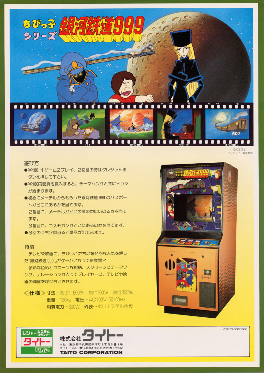 999 Games The Arcade Flyer Archive Arcade Game Flyers Galaxy Express 999