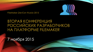 Вторая конференция разработчиков  FileMaker