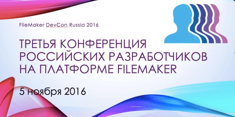 fm-devcon-rus-2016