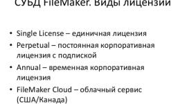 filemaker-licences