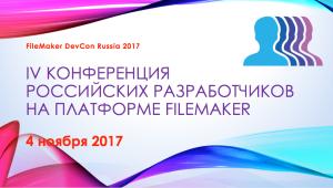 FileMaker DevCon Rus 2017