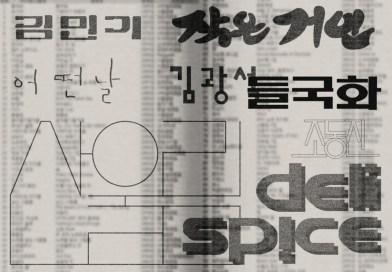한국 대중음악(가요) 100대 명반 리스트