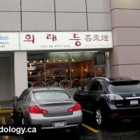 Hee Rae Deung Korean Chinese Restaurant: Jajangmyun