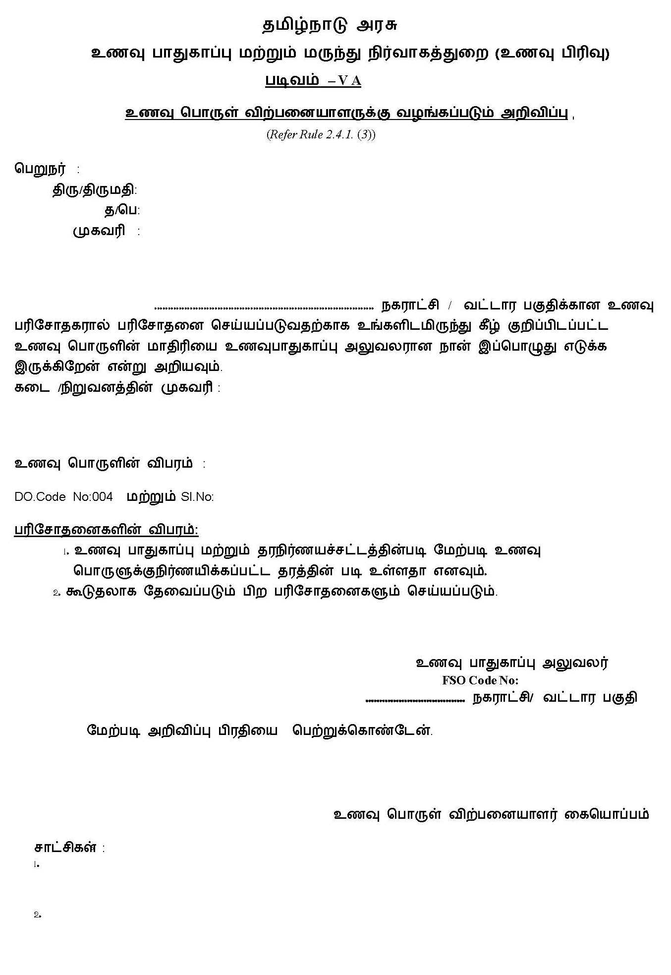 Writing An Agreement Letter Format Sample Example Resignation Letter Sample In Tamil Search Results