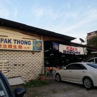 Kepong makan makan escapades@Pak Thong and Wai Sek Kai, Kepong