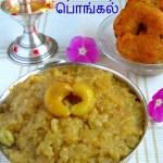 Best Sweet Pongal Recipe / Sakkara Pongal