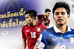 Photo Credit : Football Channel Thailand