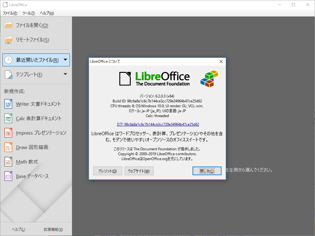 Software Libre Office Libreoffice無料のオフィスソフト 窓の杜