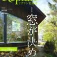 住宅雑誌「Replan Vol.105」に掲載されました。の画像