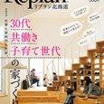 住宅雑誌「Replan Vol.108」に掲載されました。の画像