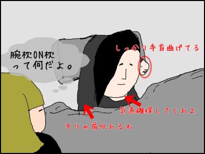 不可解な夫の寝相001セルフ腕枕004