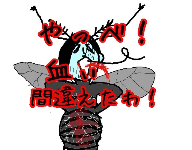 蚊が別の血液型の血を吸うとどうなるのか?
