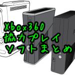 Xbox360夫婦2人で協力プレイしたソフトのまとめや感想等レビュー