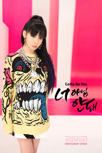 2ne1 Falling In Love Wallpaper Official 2ne1 S Promotional Photos For Gotta Be You Mv