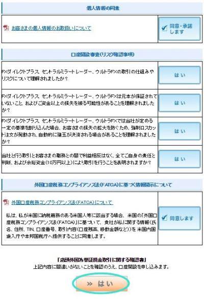 必要関係書類の同意-2