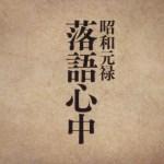 ドラマ昭和元禄落語心中の原作やあらすじは?キャストや主題歌も気になる!