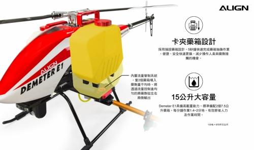 E1植保机-特写图-CH-10.jpg