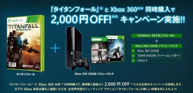 タイタンフォール:Xbox 360本体と同時購入で2,000円OFFキャンペーンを実施