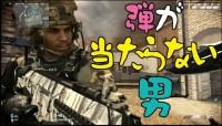 CoD: ゴースト:敵や味方に偽装する、「なりすましバグ(?)」の現存確認か(更新)