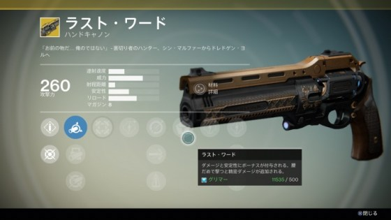 "Destiny:思わず使いたくなるエキゾチック武器""ラスト・ワード""のレビュー動画"