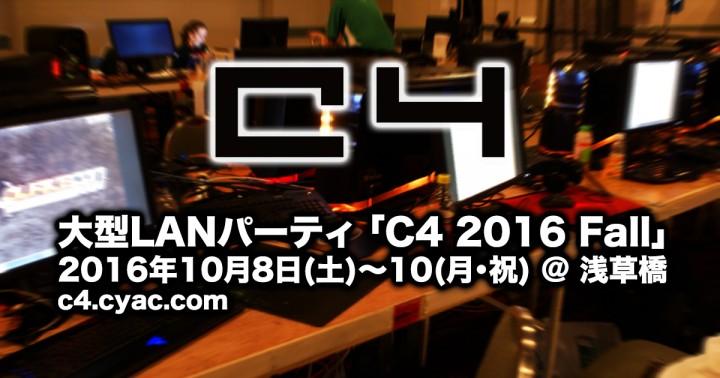 オールナイト!3日間ぶっ続けの大型 LANゲームパーティ「C4 2016 Fall」発表、事前受付開始