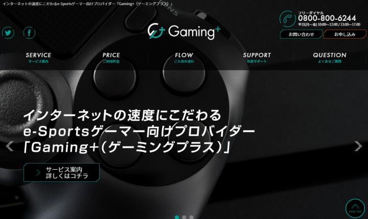 速度にこだわるeスポーツゲーマー向けのプロバイダーサービス「Gaming+」提供開始、月額2,980円