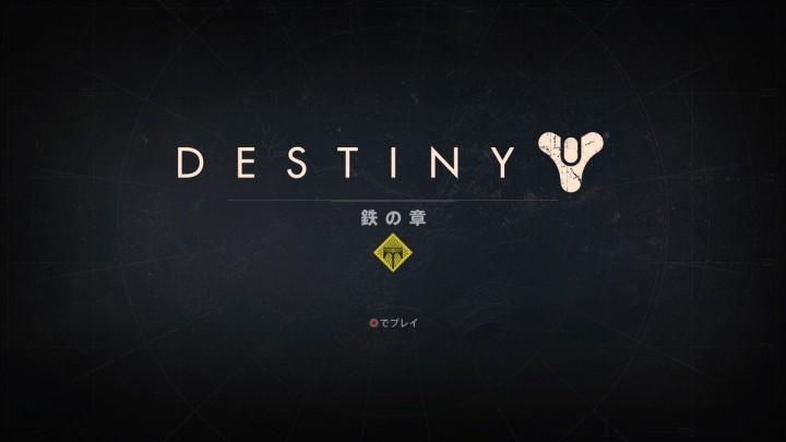 Destiny: タイトル画面が『鉄の章』に変わるパッチ2.4配信、ユニバーサルリモート、トルン、ロングボウの威力帯のスナイパーライフル弱体化など大幅な武器調整、クルーシブルの報酬制度の変化など