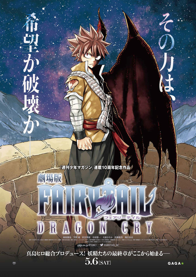 Gekijôban Fairy Tail: Dragon Cry Français