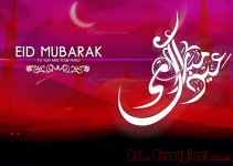 Chand Raat SMS For Lover