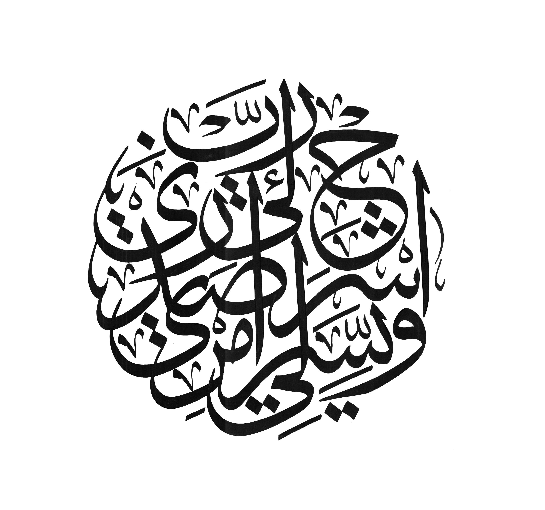 Masha Allah Hd Wallpaper Free Islamic Calligraphy Taha 20 25 26