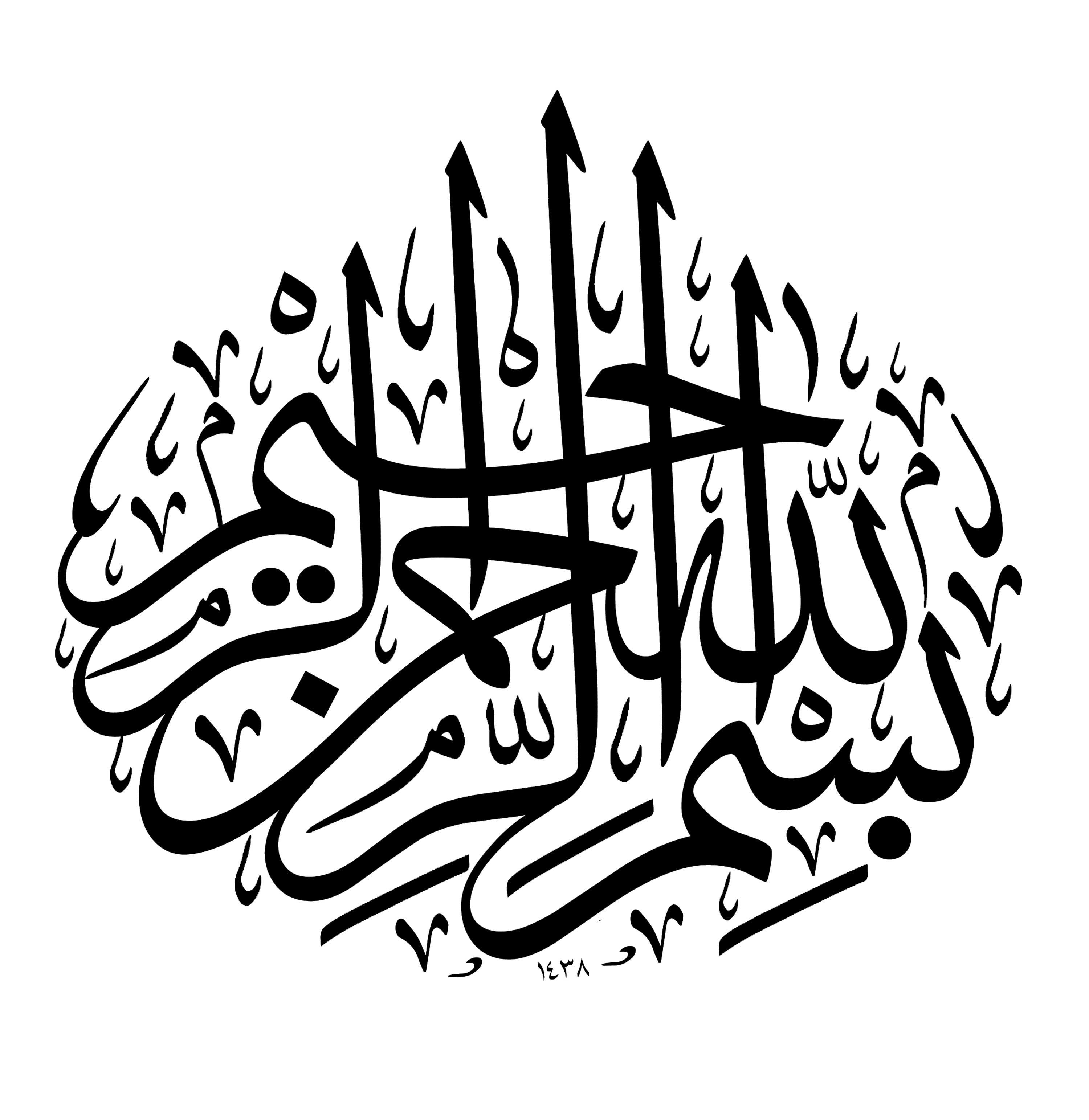 Ali 3d Name Wallpaper Free Download الخطوط الإسلامية مجانا بسملة