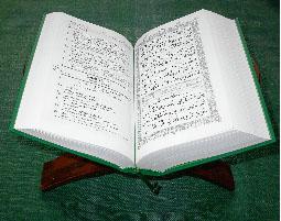 Holy Qur'an Sharrieff