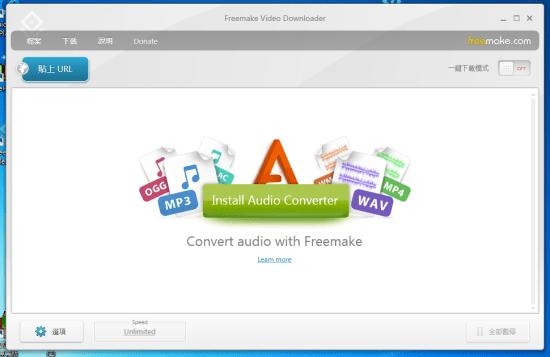 Freemake Video Downloader 免費的多功能影片下載工具
