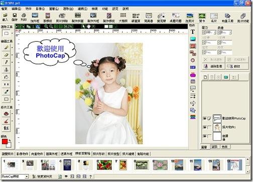 photocap5