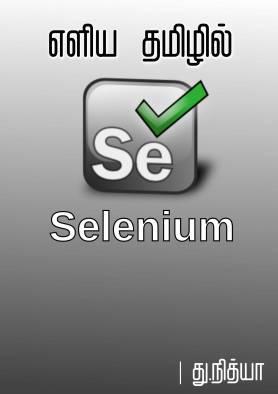 எளிய தமிழில் Selenium – து.நித்யா