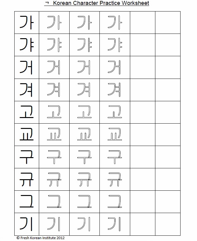 Practice Korean Writing \u2013 Free Printable Worksheet 1 \u201cᄀ\u201d \u2013 Fresh Korean