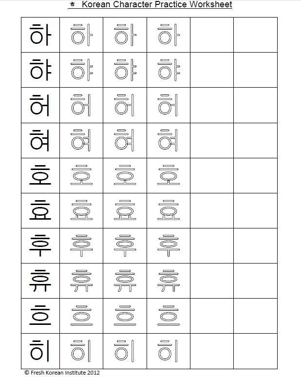 Free Printable Worksheet \u2013 Fresh Korean