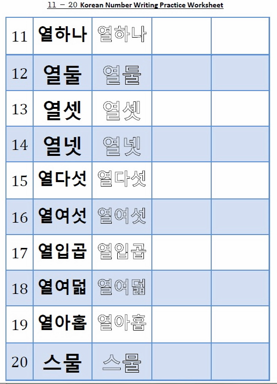Korean Numbers Writing Worksheet \u2013 11 to 20 \u2013 Fresh Korean