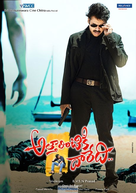 Attarintiki Daredi Latest Posters - Friendsmoo (4)