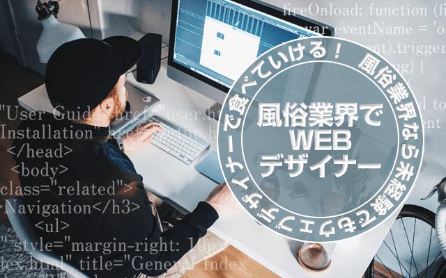 フーワークweb1