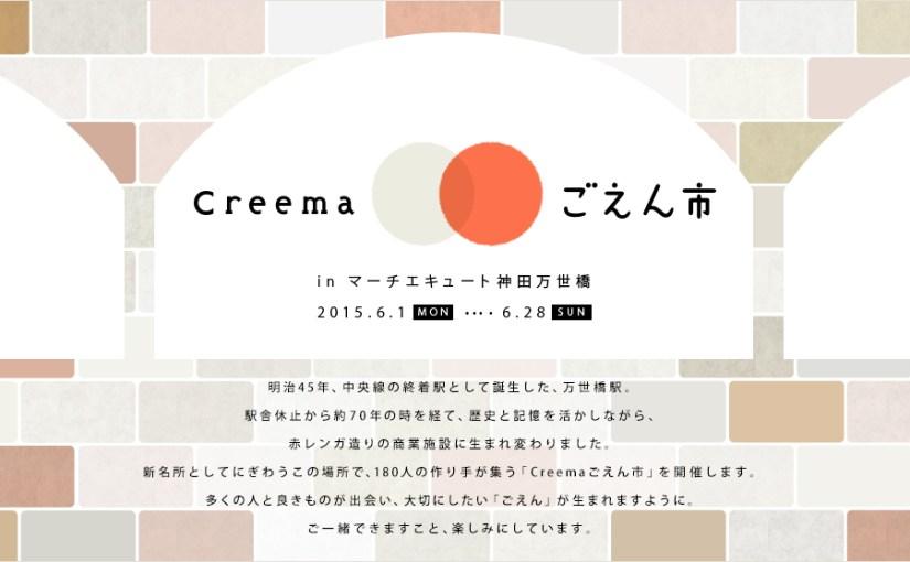 creemaごえん市in マーチエキュート神田万世橋