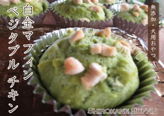 白金マフィン・ベジタブルチキン(犬のケーキ)の発売を2013年7月5日より開始