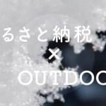 【ふるさと納税 × アウトドア】モンベル製品を買うのなら、長野県小谷(おたり)村に寄付してみてはどうだろう。