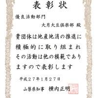 otsukinatto02