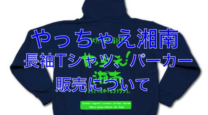 「やっちゃえ湘南」長袖Tシャツ、パーカーの販売について