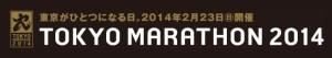 東京マラソン表紙
