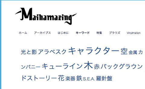 キーワード Maihamazing