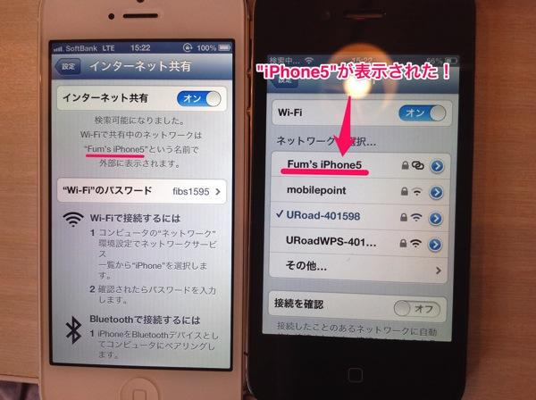 iphone5 テザリング Wi-Fi